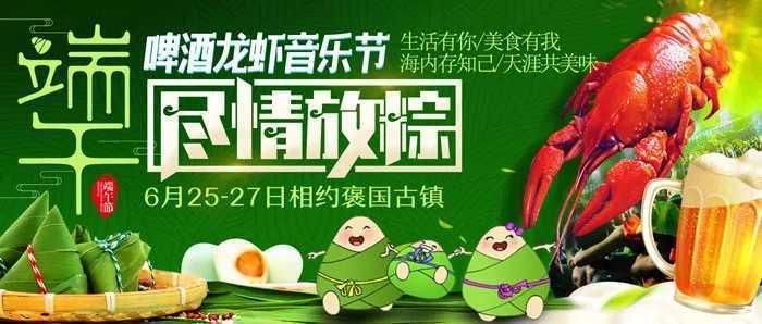 褒国古镇放大招~嗨爆端午!粽子 龙虾 啤酒免费领!!