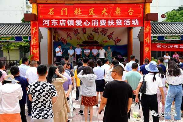 汉台区河东店镇:爱心消费显真情 助力扶贫暖人心