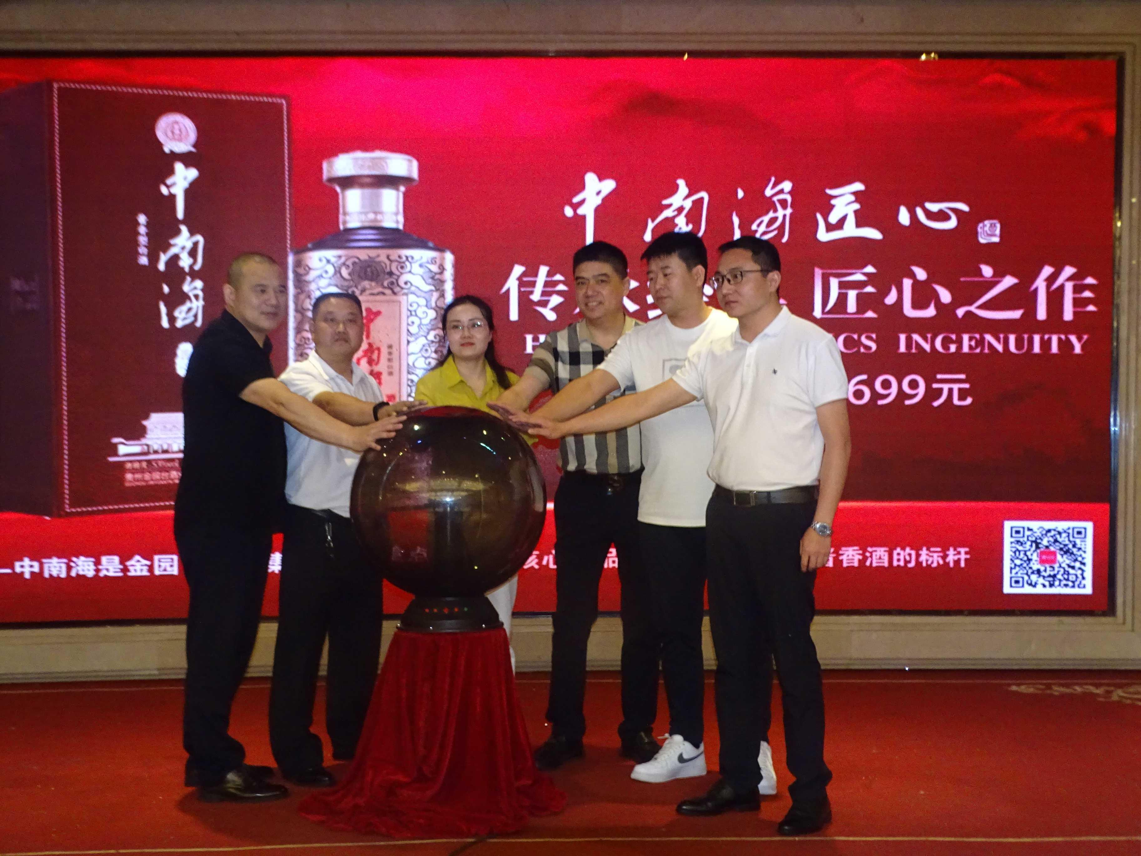中南海•匠心酒在汉中上市